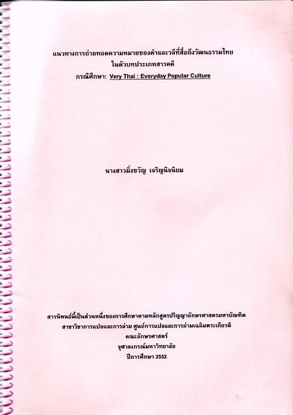 Thesis on translation and interpretation   ipgproje com Monash Arts   Monash University